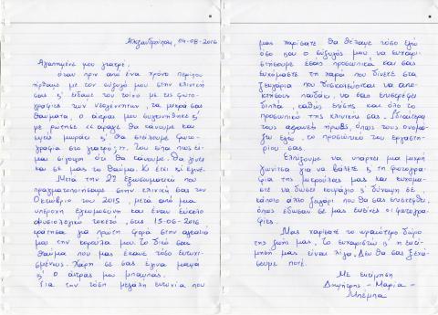 Γράμμα στον Θάνο Παράσχο